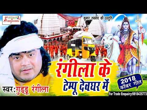 2018 का सबसे बड़ा धमाका D.J काँवर SONG   Guddu Rangila   सईया संगे जाइब टेम्पू से.Bhojpuri Kawar Song