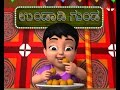 Undadi Gunda Kannada Rhymes for Children