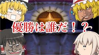 [ゆっくり茶番動画]激戦!ゆっくり達のマリオパーティ7 ~後編~