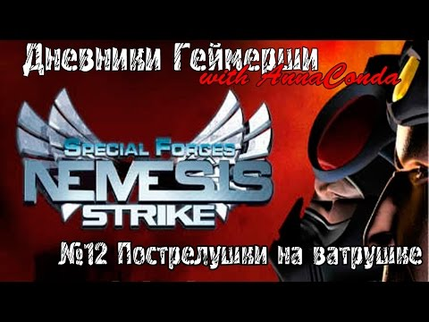 Special Forces Nemesis Strike / Миссия 1