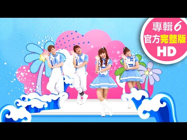 momo親子台 | momo歡樂谷專輯6 _ 07.金色海浪【官方HD完整版MV 】