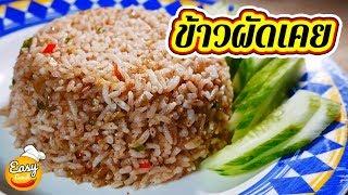 [ENG SUB] ข้าวผัดเคย (กะปิ) เห็นโล่งโจ้งแบบนี้อร่อยนะคะ l Fried rice with shrimp paste l อาหารชาวหอ