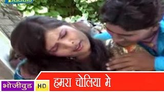 HD हमरा चोलिया में - Hamra Choliya Mein - Lover Kahe Na Rakhlis Re - Bhojpuri Hot Songs