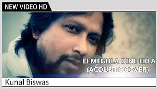 ei meghla dine ekla acoustic cover kunal biswas kolkata videos new bengali music video