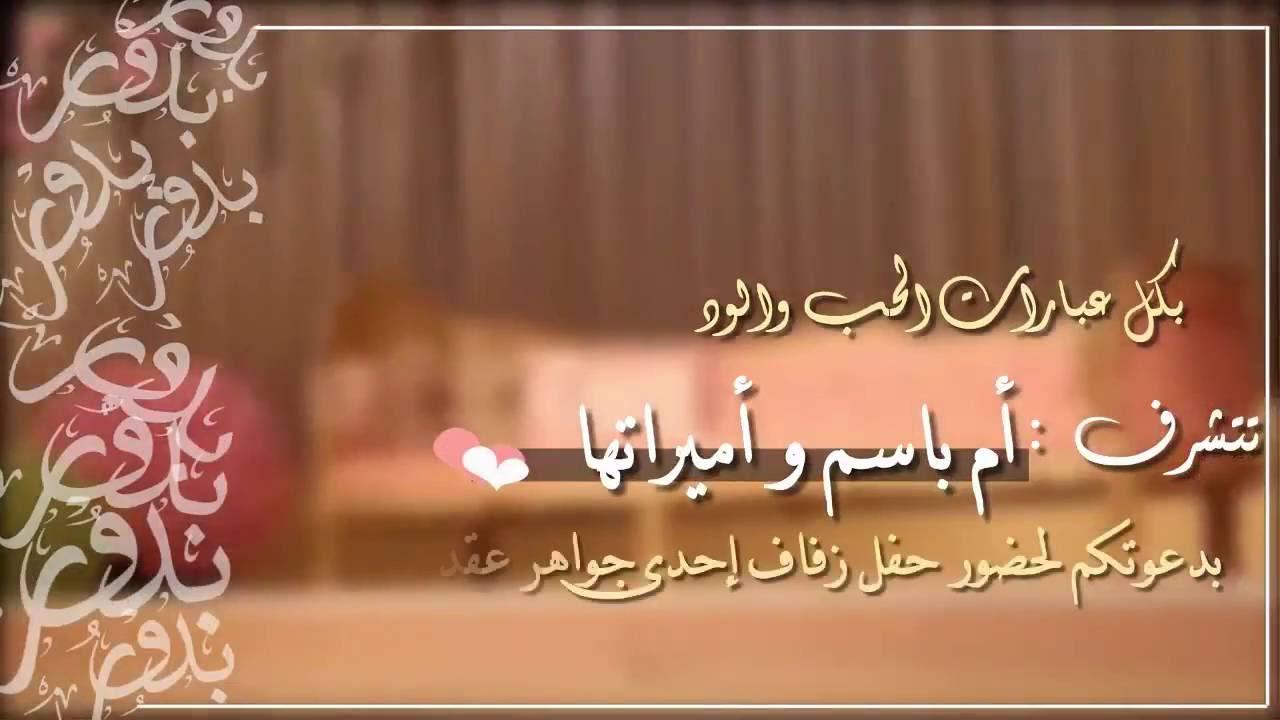 دعوة زفاف من ام العروس الانسة بدور مع اضافة تهنئه للعيد Youtube