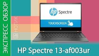 Экспресс-обзор ноутбука HP Spectre 13-af003ur