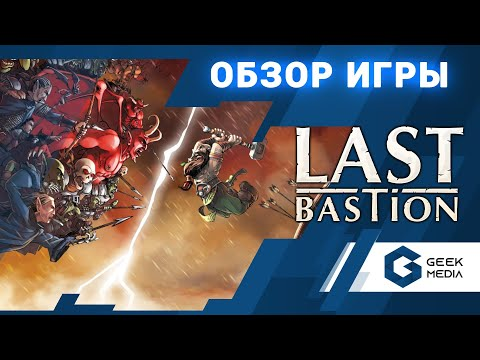 LAST BASTION - ОБЗОР настольной игры