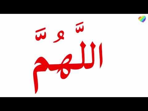 Solawatan Allah Humma Bil'iman
