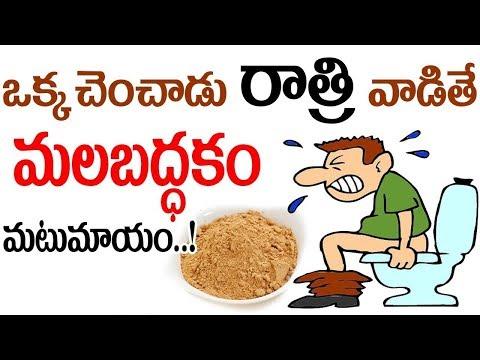 రాత్రిపూట ఇలా చేస్తే మలబద్దకం ఈ జన్మలో రాదు... Best Tip For Constipation Malabaddakam - PicsarTV - 동영상