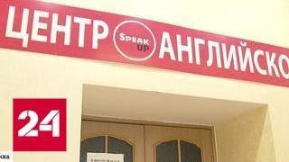 Языковая школа вогнала учеников в долги и закрылась без предупреждения - Россия 24