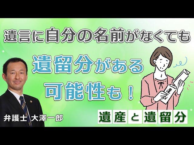 遺産と遺留分について(解説:大澤一郎)