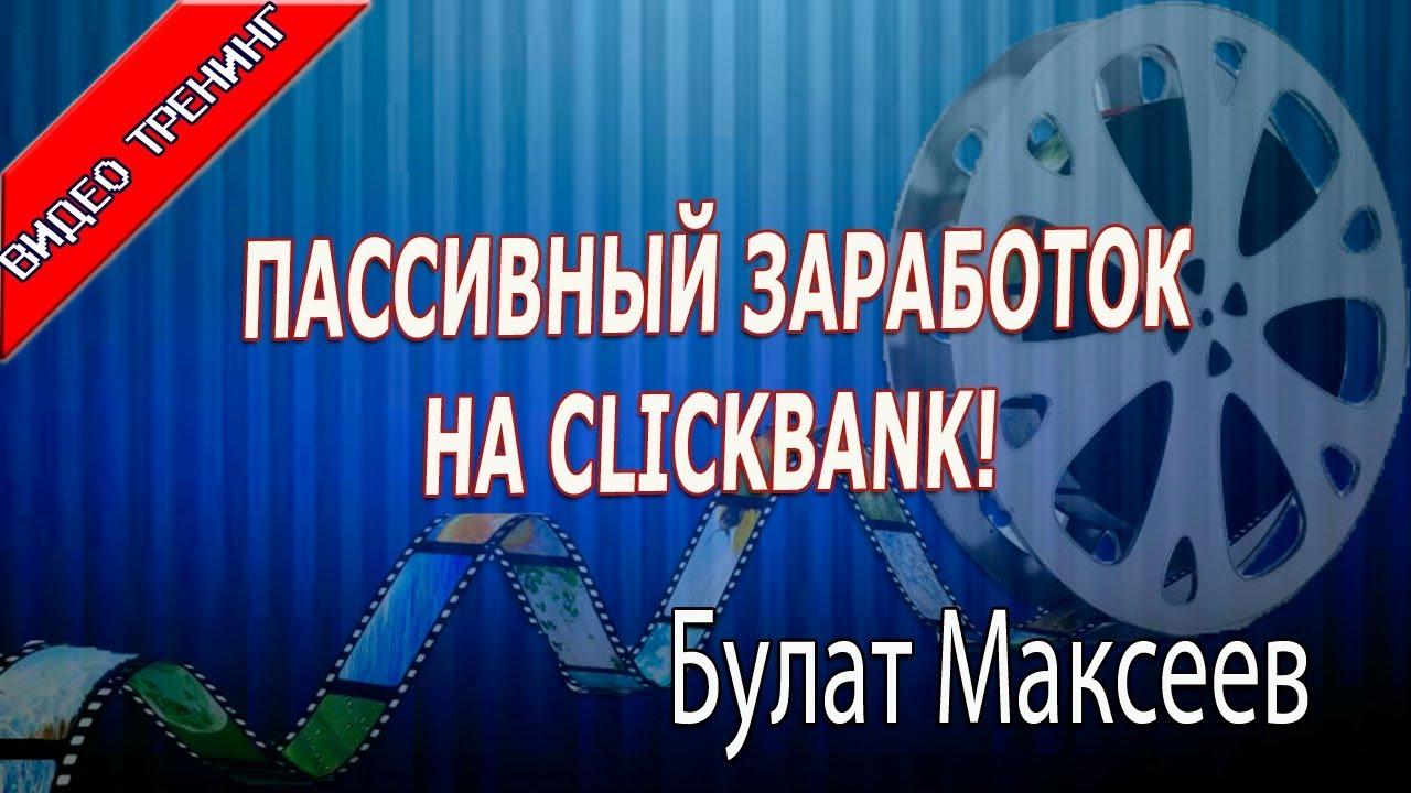Пассивный заработок в автоматическом режиме Пассивный заработок на ClickBank!