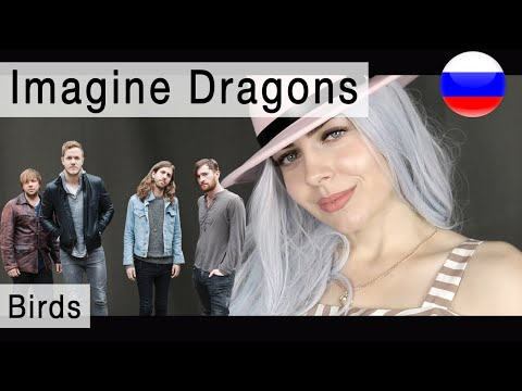Imagine Dragons – Birds на русском ( Russian Cover )