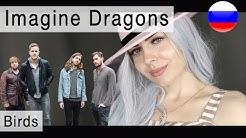 Imagine Dragons – Birds на русском ( russian cover )