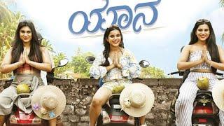 Yaana Kannada Latest Movie Full HD 2020 || Latest kannada movie 2020