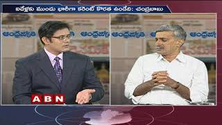 Discussion on AP Govt Orders Review of Power Purchase Agreements | Public Point | ABN Telugu