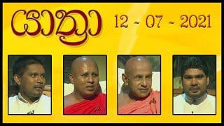 YATHRA - යාත්රා | 12 - 07 - 2021 | SIYATHA TV Thumbnail