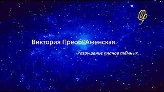 В. ПреобРАженская, защита от чипизации