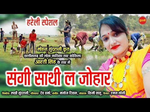 Sangi Sathi La Johar - संगी साथी ल जोहार   Aarti Singh   हरेली स्पेशल छत्तीसगढ़ी लोकगीत - 2021