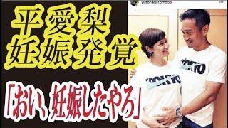 ブログで平は妊娠が分かった時の秘話を公開。