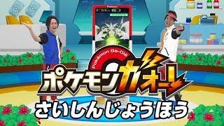 【公式】『ポケモンガオーレ ウルトラレジェンド2弾』さいしんじょうほう配信中!