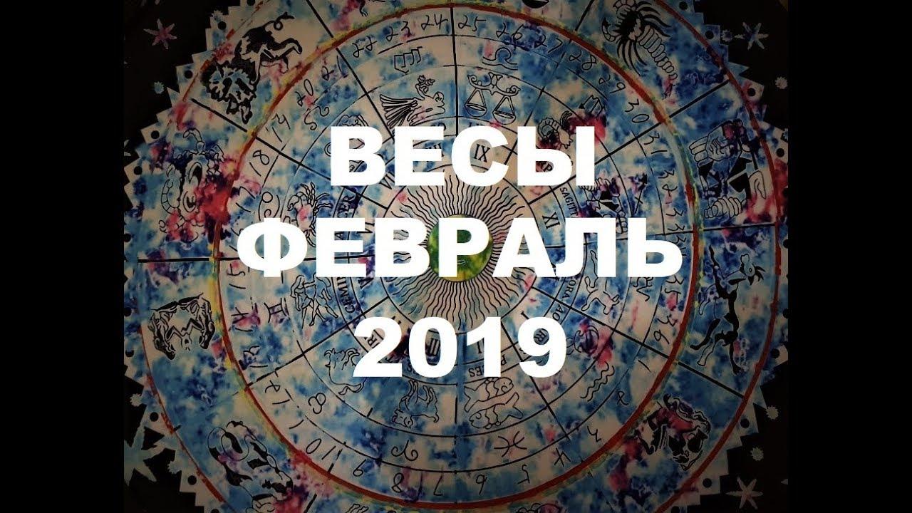 Весы. Важные события февраля. Таро прогноз на февраль 2019 г.