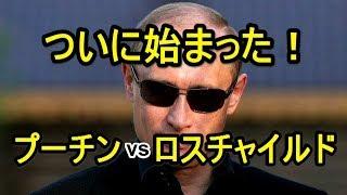 """ロシア国営TVがロスチャイルドの""""鉄の掟""""を暴く特集番組を放送! thumbnail"""