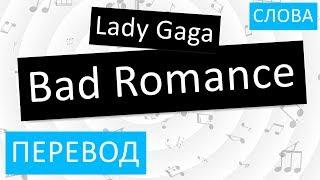 Lady Gaga - Bad Romance Перевод песни На русском Слова Текст