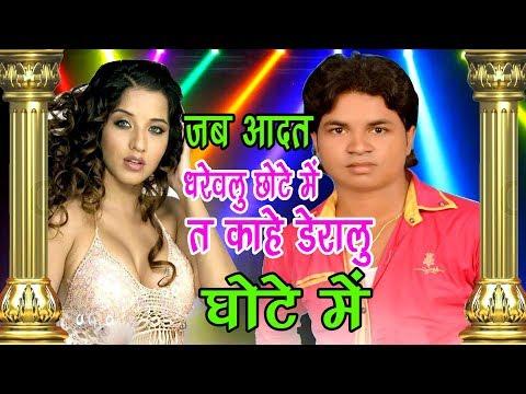 2017 हिट भोजपुरी गाना || जब आदत धरेवलु छोटे में || Amrender Albela || JK Yadav Films
