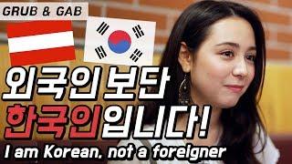 외국인이 아닌 한국인이고 싶은 한국인 자부심 가득한 윤수연!  [GRUB & GAB]