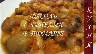 ФАСОЛЬ  С  ГРИБАМИ  В  ТОМАТЕ  /  Фасоль  рецепт  /  Болгария
