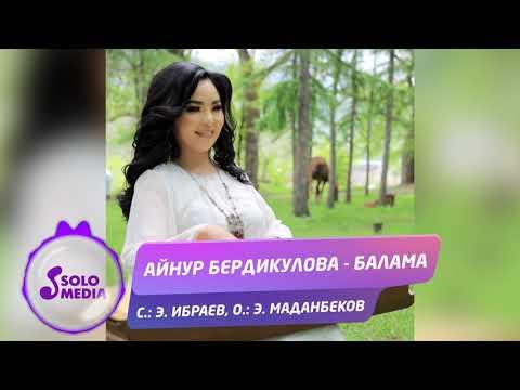 Айнур Бердикулова - Балама Жаныртылган ыр