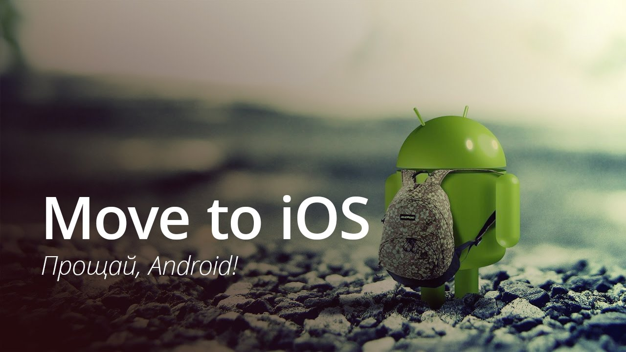 Move to iOS - Android, прощай!