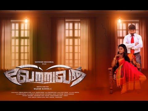 Vetruvan - New Tamil Short Film 2019 || by Rajesh Kanna C