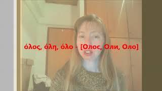 """Курс """"Греческий с песней"""" - Урок 1"""