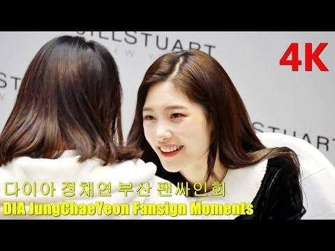 다이아 정채연 직캠 (다각도 4K) DIA Chaeyeon Fancam Fansign moments 171124 부산 롯데백화점 질스튜어트 by BusanWolf