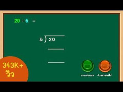 สอนลูกให้เก่งเลข 13 ตัวอย่างการหารเลข 1 หลัก [CIStraining.com]