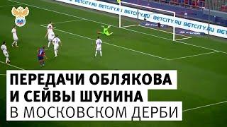 Передачи Облякова и сейвы Шунина в московском дерби l РФС ТВ