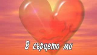 Repeat youtube video Обичам те и нищо друго няма значение