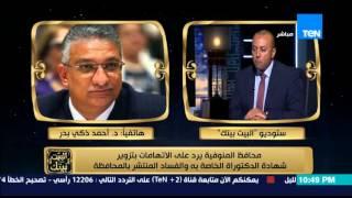 بالفيديو.. زكي بدر يطالب المواطنين بتقديم مستندات تدين محافظ المنوفية للنيابة
