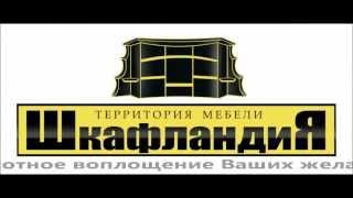 Шкаф купе на заказ от производителя Шкафландия  Москва сити(Территория мебели