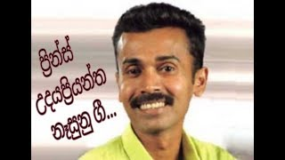 "Prince Udaya Priyantha Song ""Sawandara"" (Music by Darshana Wickramatunga)"