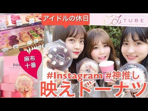 【インスタ映え】仲良し3人組で映えドーナツを食レポ!!したら全員天然だった…【こみTUBE】【Instagram】