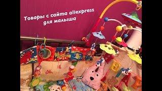 Товары с сайта aliexpress для малышки