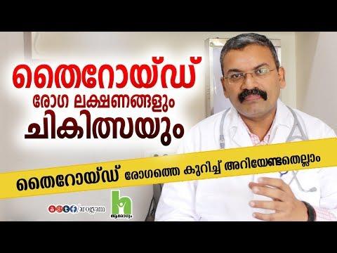 തൈറോയ�ഡ� രോഗ ലക�ഷണങ�ങള�ം ചികിത�സയ�ം - latest malayalam health tips