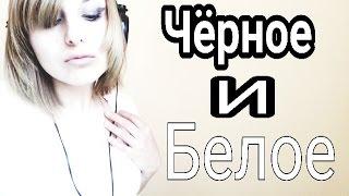 """Dolpnina - Чёрное и белое ( из к/ф """"Большая перемена"""")"""
