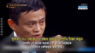 Jack Ma's Advice for a 25-year old