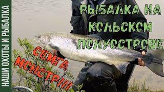Рыбалка на Кольском полуострове 2019 Река Кола Лето