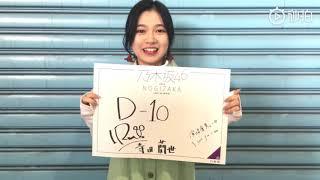 2019/01/17 寺田蘭世 台北公演まで@10日.