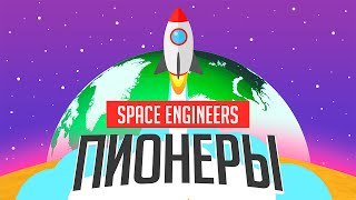 Пионеры #2: Исход (Space Engineers с Рамоном и Зигом)